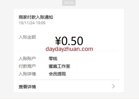 蜜嘉商务:100钱币每天分红2.5元,新用户秒提0.5元 第3张