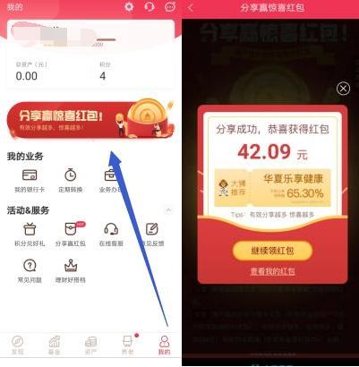 华夏基金管家:分享领6~888元现金红包,新老用户都可参与 第2张