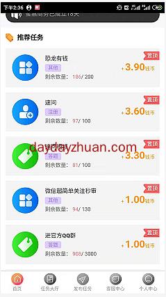 蜜嘉商务:100钱币每天分红2.5元,新用户秒提0.5元 第2张