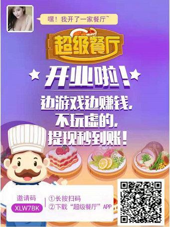 春节不出门在家薅羊毛,超级餐厅秒提0.3元  第1张