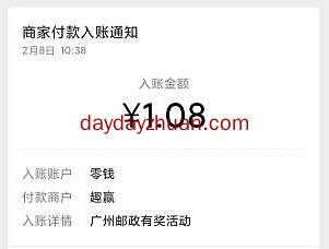 广州邮政有奖活动加入会员就抽1.08元微信红包  第2张