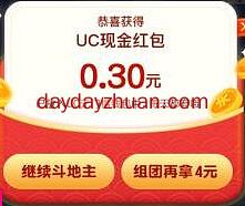 长期赚钱小项目?来UC浏览器斗地主每天领3个红包,组队斗地主得4元  第2张