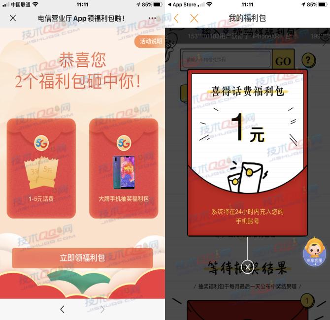 中国电信领福利包1~5元话费福利-小怪分享吧