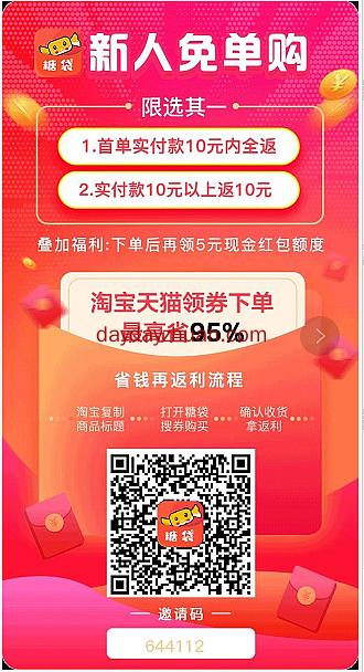 糖袋app新用户免费领10元话费,购物返现  第1张