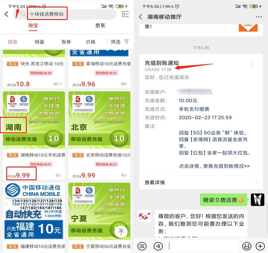 糖袋app新用户免费领10元话费,购物返现  第2张