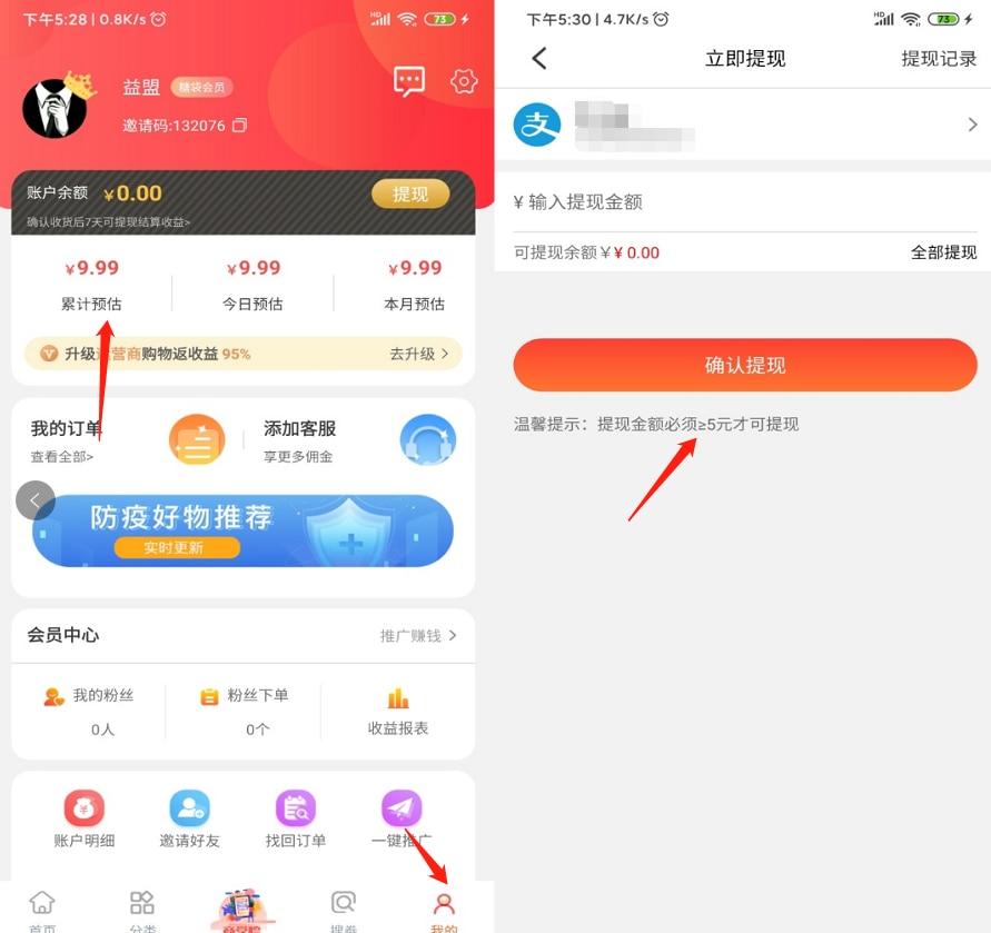 糖袋app新用户免费领10元话费,购物返现  第3张