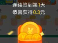 微博App连续签到领3元微博红包可提现到支付宝  第1张
