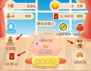 金猪生大钱薅羊毛免费赚0.3~4.8元微信红包  第3张
