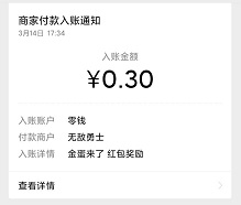 几个薅羊毛项目赚1.2元微信红包(3月14号更新)  第6张