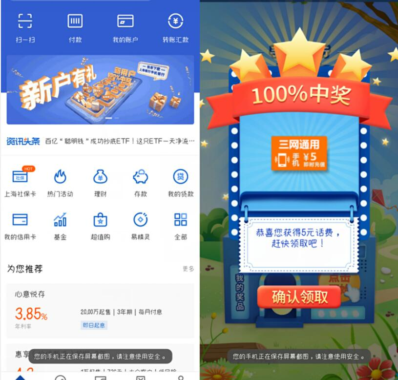 上海银行新客有礼新用户注册领5元话费  第1张