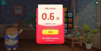 萌宝爱消除简单玩游戏提现1元红包  第2张