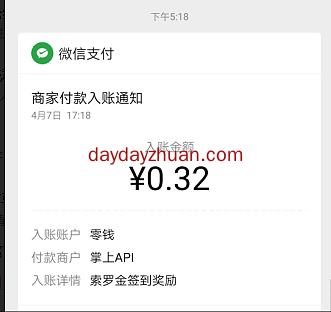 索罗金财富:每天签到送0.3元微信红包秒到账  第2张