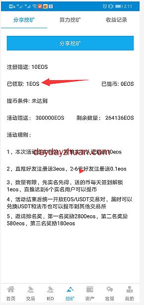 E网领价值560元的EOS最后几天,还能挖矿ET币赚钱  第2张