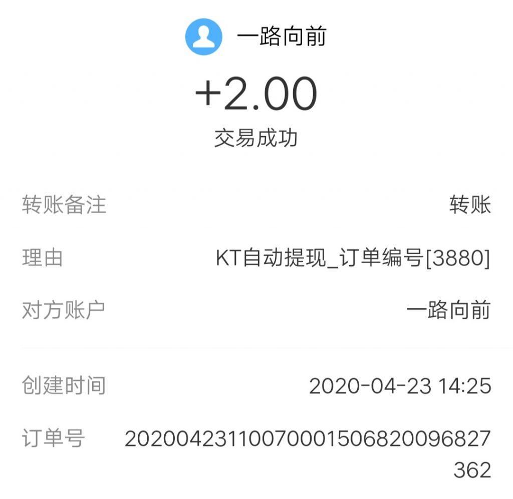 KT矿业:注册领0.5元秒提现  第2张