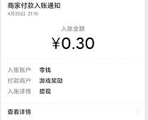 2个薅羊毛项目免费赚0.6元(4.26)  第4张