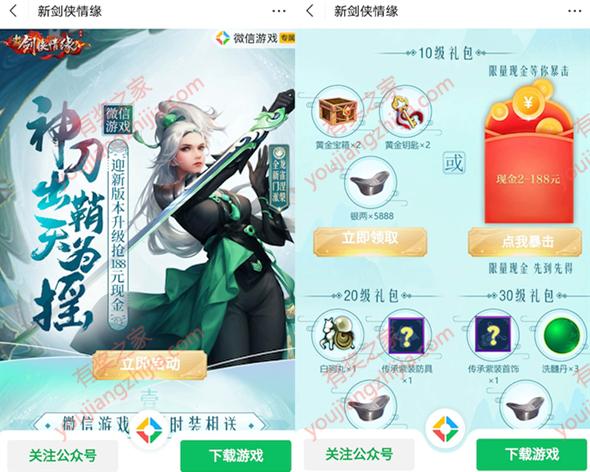 新剑侠情缘玩游戏升级领2~10元微信红包  第2张