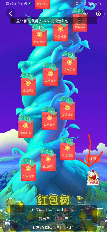 分享院微信小程序分享得0.56元红包可提现,邀请一个好友送一个红包  第2张