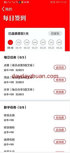 小链财经币圈资讯平台注册送2.9元,每天做任务赚0.5元怎么玩  第2张