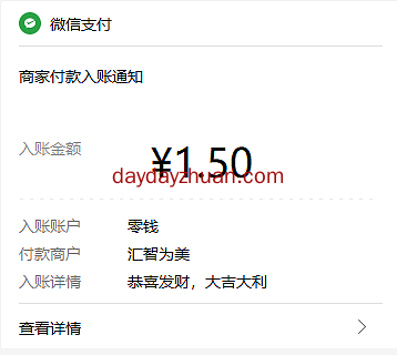 小完子福利社输入红包口令领1.5元微信红包  第3张