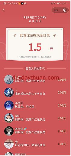 小完子福利社输入红包口令领1.5元微信红包  第2张