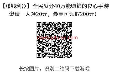 腾讯旗下权力的游戏手游邀请好友试玩奖励20元微信红包  第1张