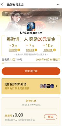 腾讯旗下权力的游戏手游邀请好友试玩奖励20元微信红包  第2张