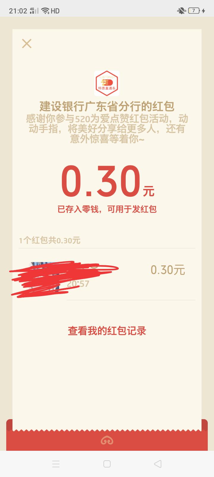 520白衣天使点赞得0.3元微信红包  第4张