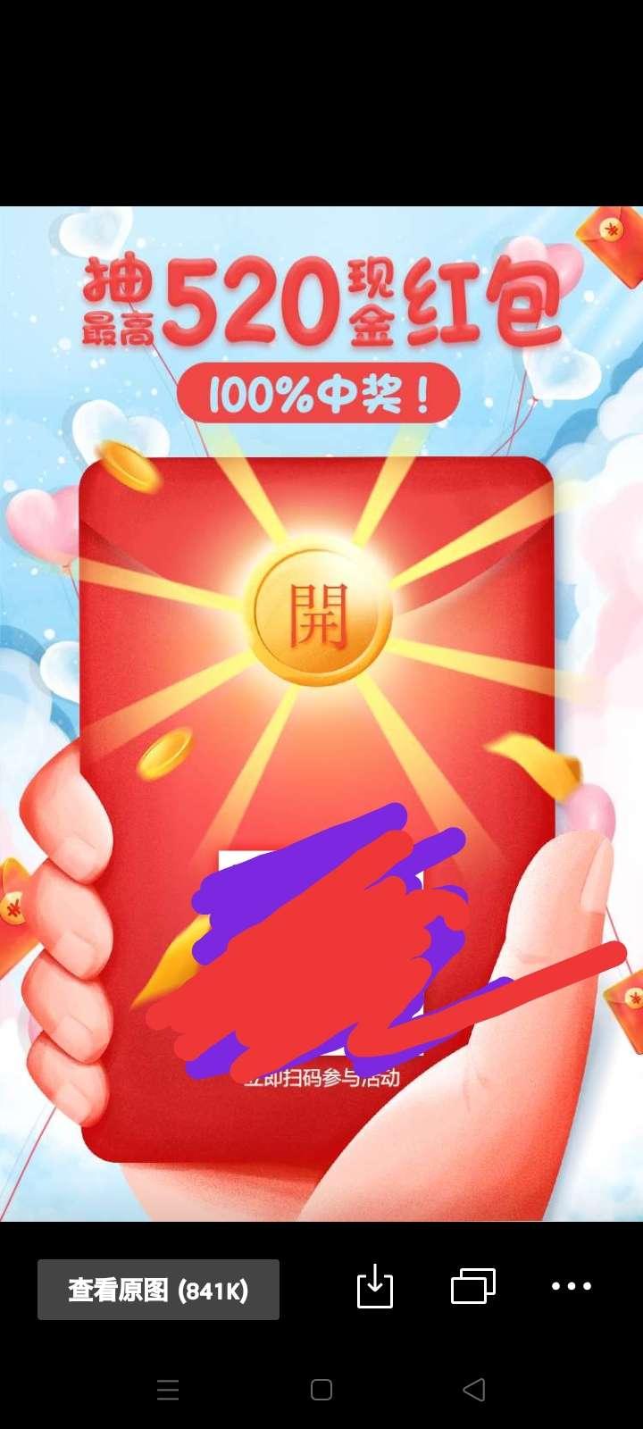 520白衣天使点赞得0.3元微信红包  第3张