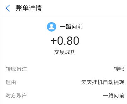 天天挂机骗子挂机免费赚0.8元勿投资  第3张