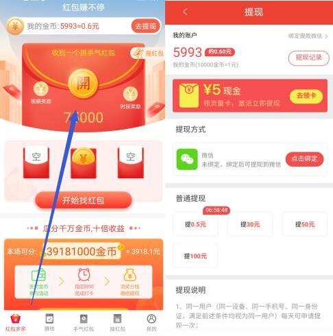 2个抢红包赚钱的app可以免费提现0.8元  第3张