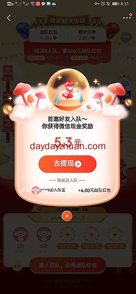 京东叠蛋糕邀请一个好友组队得5.3元微信红包  第2张