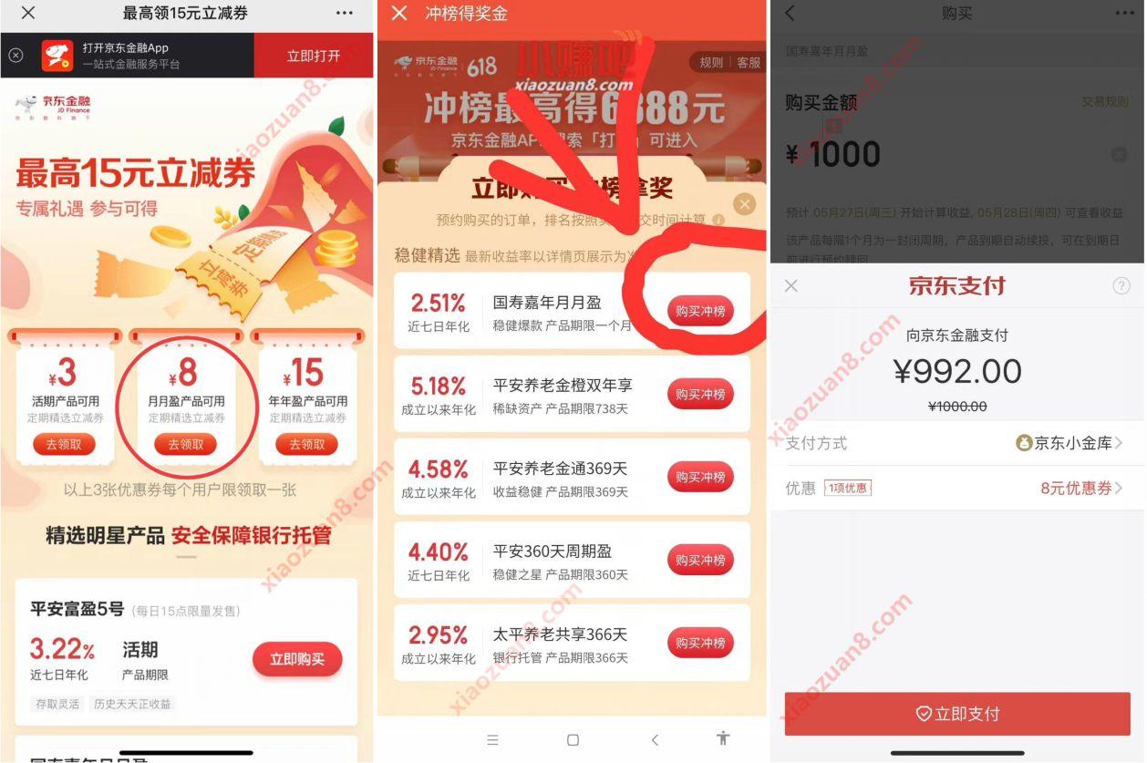 京东金融投1000元月标赚18元安全无风险  第2张