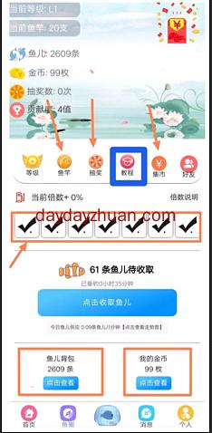 鱼塘:注册送鱼竿每天产鱼可兑换现金  第5张