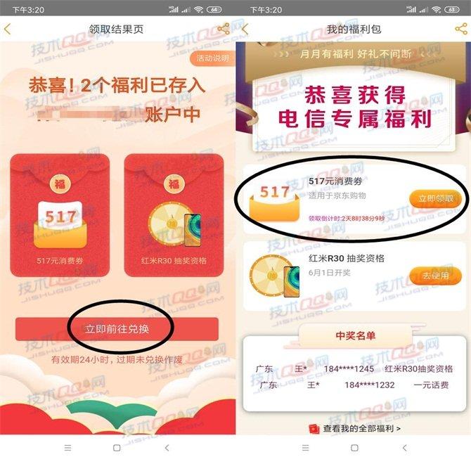 中国电信用户免费领取1-5元随机话费  第2张