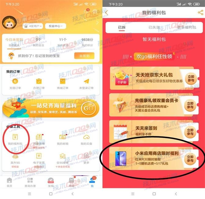 中国电信用户免费领取1-5元随机话费  第1张