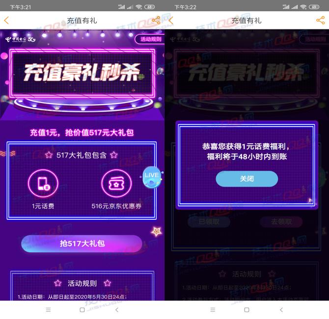 中国电信用户免费领取1-5元随机话费  第3张