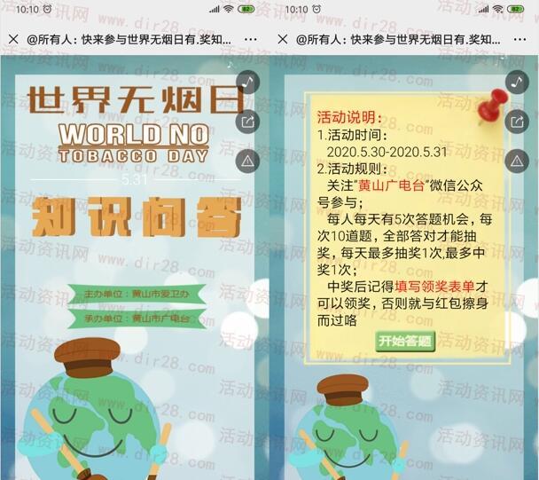 最新福利-黄山广电台世界无烟日答题抽1-2元微信红包奖励-稀奇屋专业分享