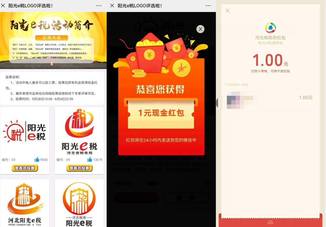 阳光e税LOGO评选投票抽奖送1元微信红包  第2张