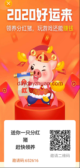 八戒养猪:注册送分红猪可赚15元可提现  第1张