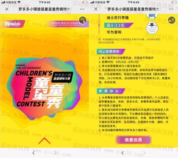 微信公众号投票抽万元微信红包奖励  第2张