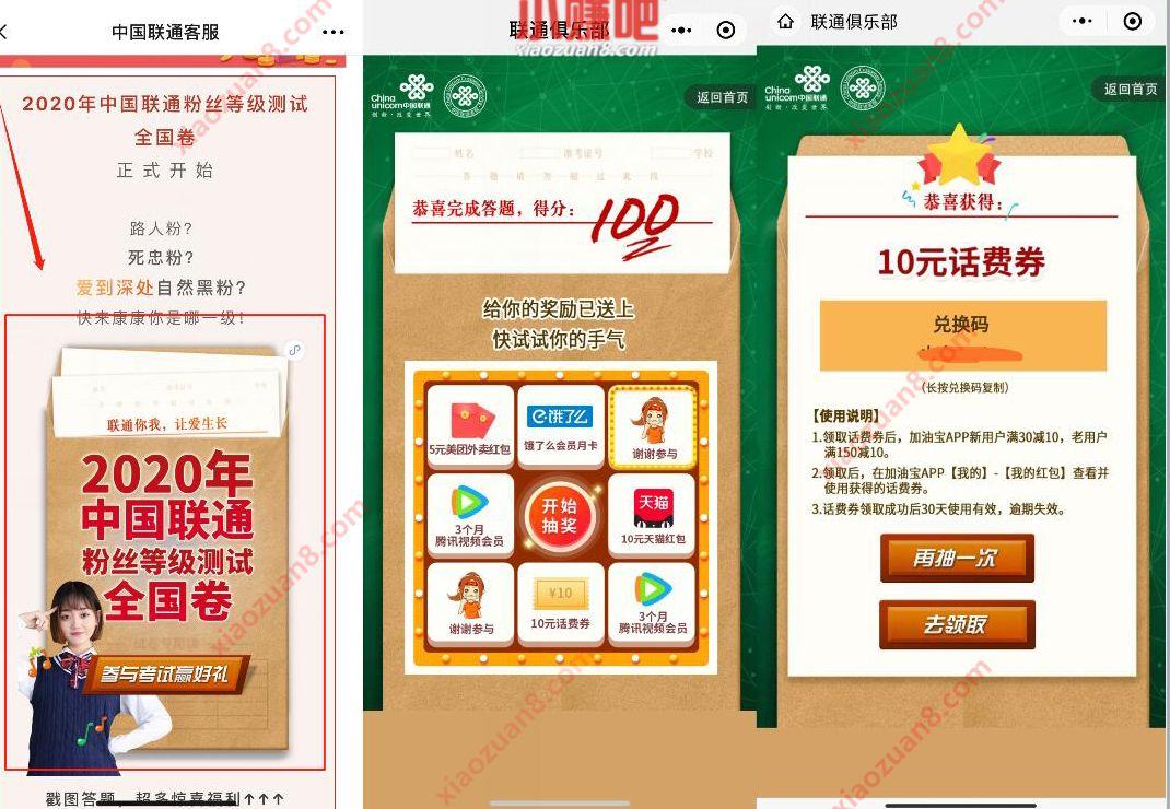中国联通客服粉丝等级测试抽奖送10元联通话费  第2张