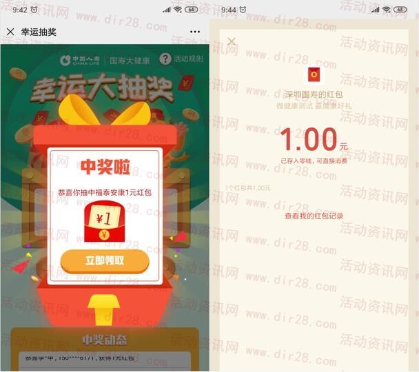 中国人寿公众号答3道题免费抽1元微信红包,目前水大几乎必中  第2张