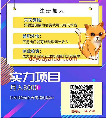 乐米联盟:每天领猫咪免费赚几十元,还可以分红做任务赚钱  第1张