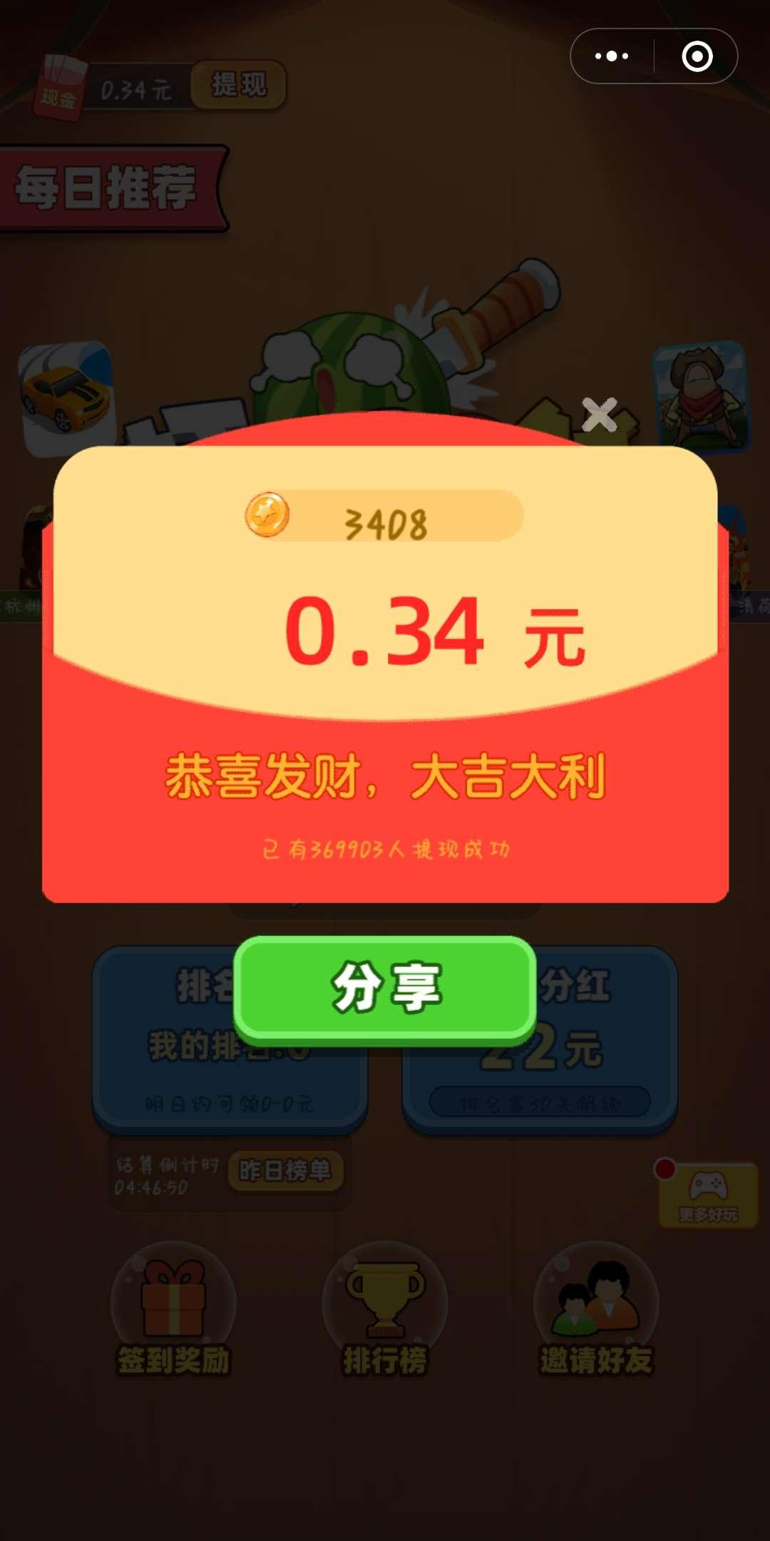 打水果赚钱玩游戏过3关领0.3元红包  第1张