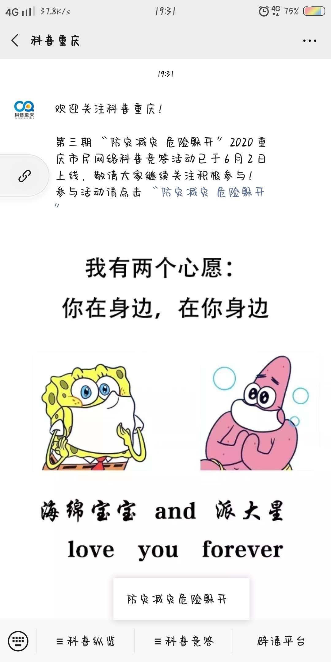 科普重庆公众号答题抽微信红包  第2张