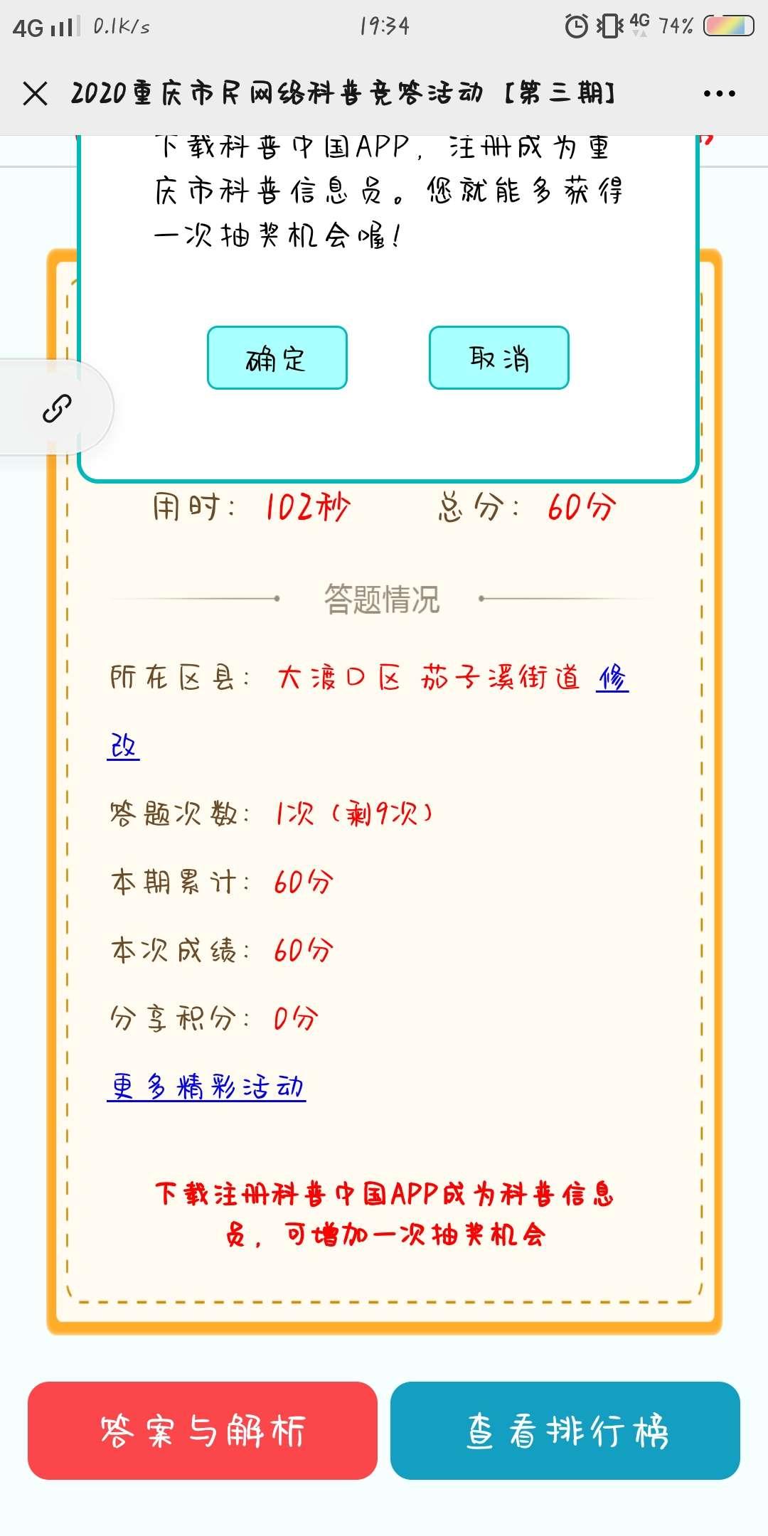 科普重庆公众号答题抽微信红包  第4张