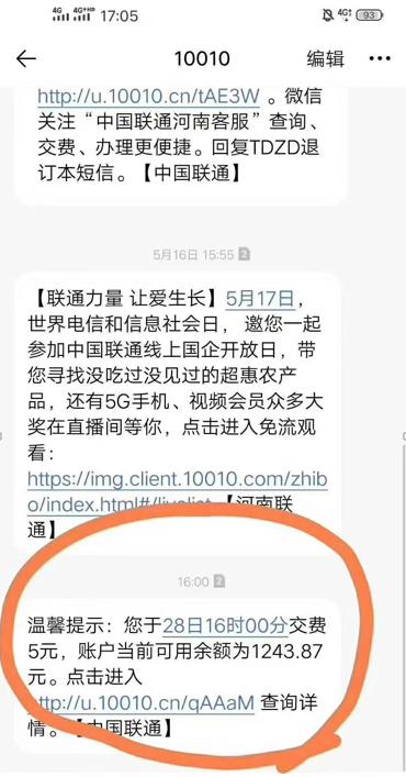 【到账反馈】民生银行邀请活动30元话费奖励到账!  第3张