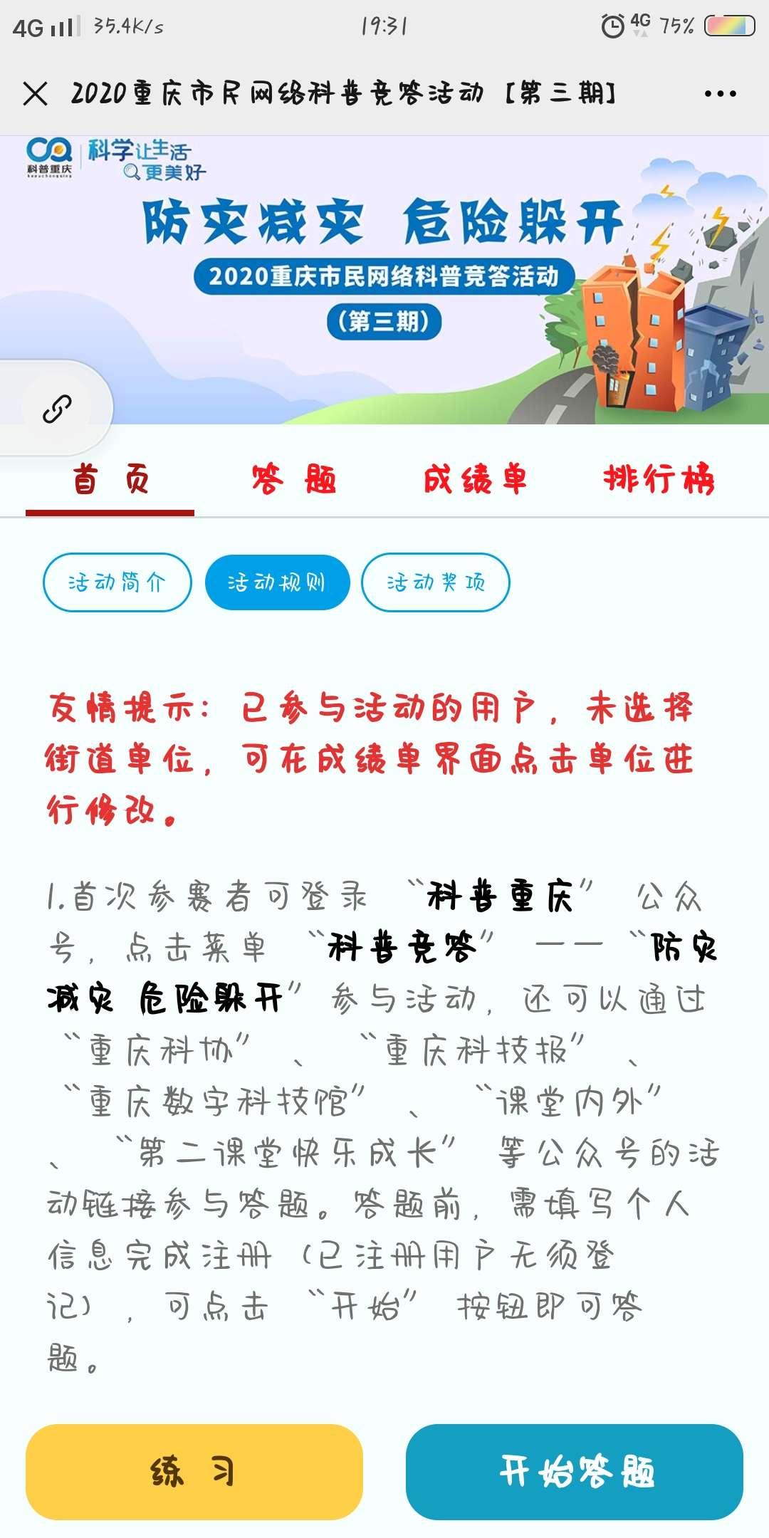 科普重庆公众号答题抽微信红包  第3张