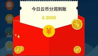 云星商城星事物模式,登录就提现0.3元,星币每日分红  第3张