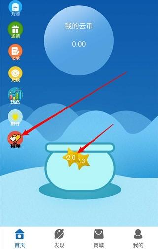 云星商城星事物模式,登录就提现0.3元,星币每日分红  第2张